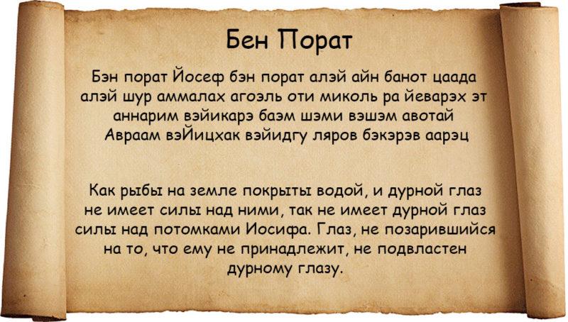 Ben_Porat